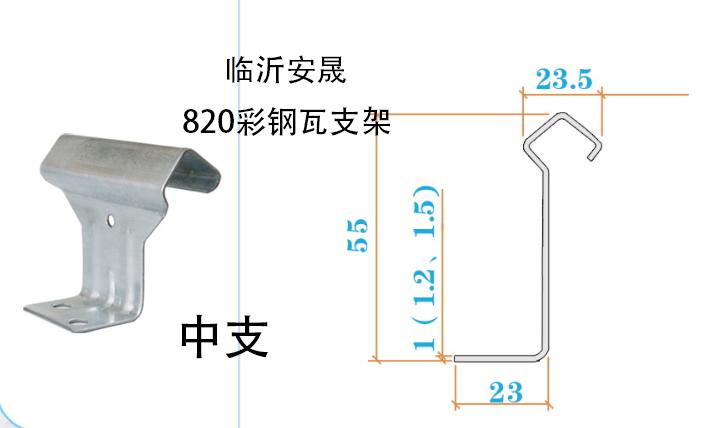 山东临沂钢结构760型彩钢瓦支座批发价 欢迎咨询 临沂安晟防水材料供应