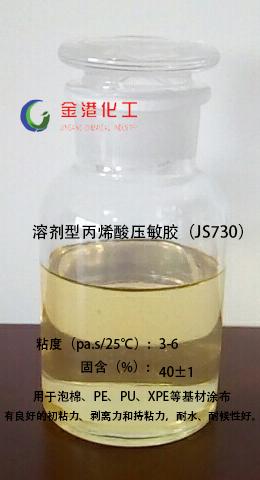 濰坊雙組分溶劑型丙烯酸壓敏膠的應用 鑄造輝煌 臨沂金港精細化工供應