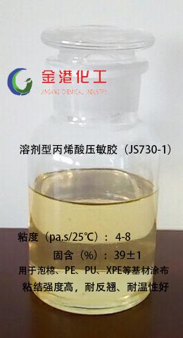 江苏环保油性压敏胶 创新服务 临沂金港精细化工供应