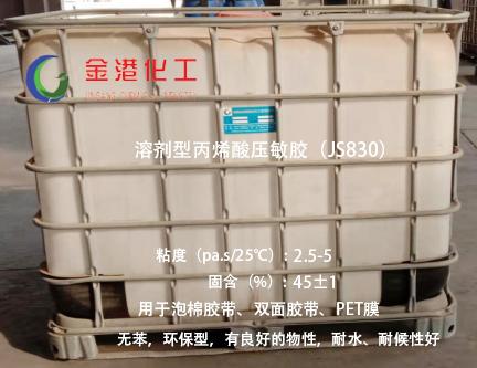 青岛溶剂型丙烯酸压敏胶粘剂哪里有卖 服务为先 临沂金港精细化工供应
