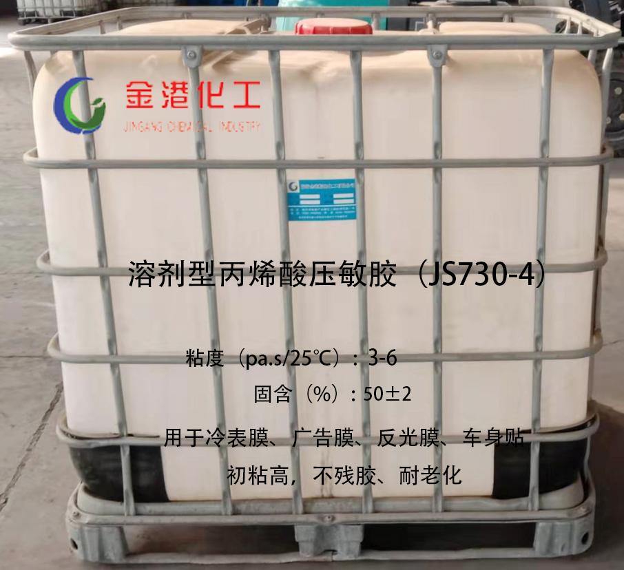 济南非交联型压敏胶销售厂家 诚信经营 临沂金港精细化工供应