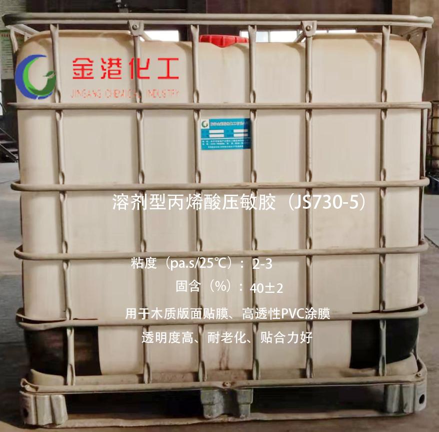 烟台初粘高压敏胶粘剂哪里有卖 创新服务 临沂金港精细化工供应