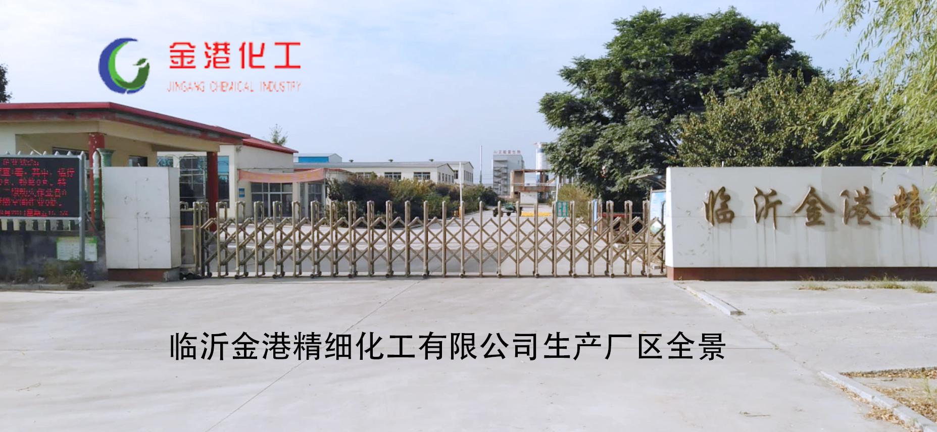 江苏水溶液型压敏胶 诚信互利 临沂金港精细化工供应