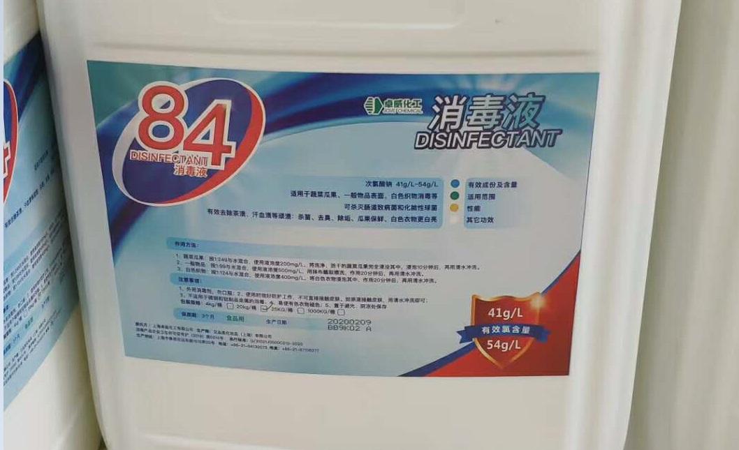 青浦区优良含氯大桶84消毒液服务价格 客户至上「上海明也办公用品供应」