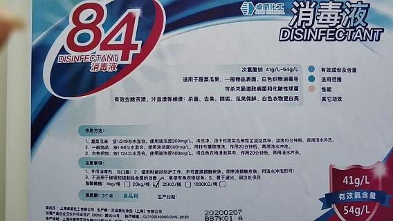 静安区知名含氯大桶84消毒液参考价格 推荐咨询「上海明也办公用品供应」