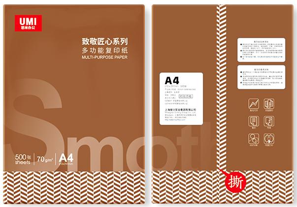 奉贤区优质复印纸价格多少 抱诚守真「上海明也办公用品供应」