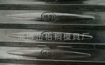 廣東熱流道模具制作工藝