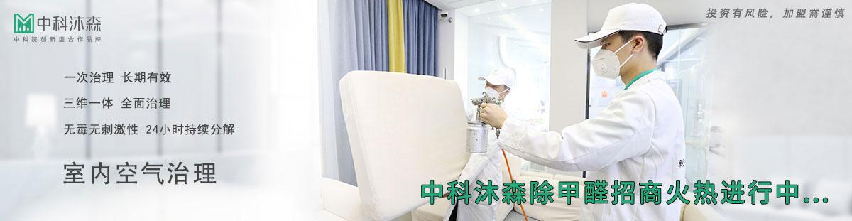 北京除甲醛加盟店除甲醛加盟多少錢,除甲醛加盟