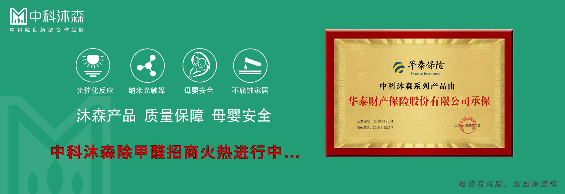 海南加盟除甲醛生意 值得信赖「上海沐森实业供应」