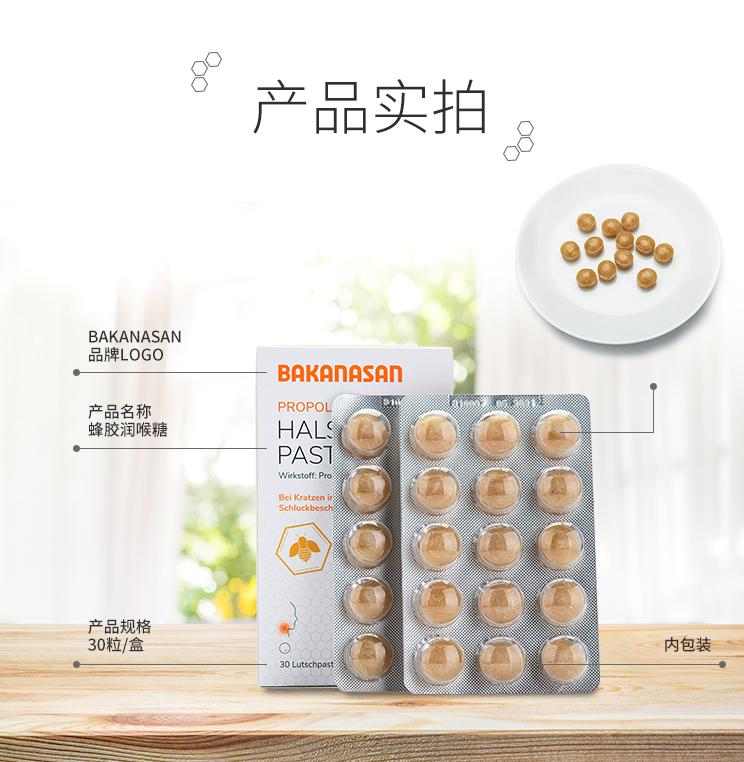 李佳琪推薦進口蜂膠潤喉糖保護嗓子,蜂膠潤喉糖