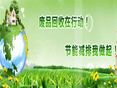 常州网络回收高价回收 值得信赖 南京振欣再生资源供应