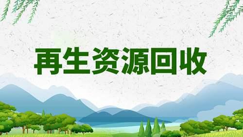 舊電池回收價格 誠信互利「南京振欣再生資源供應」