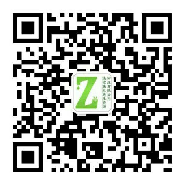 南京振欣再生资源有限公司