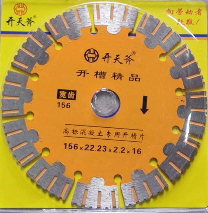 浦口区瓷砖微晶石切割片厂家 有口皆碑 南京芷秀五金供应