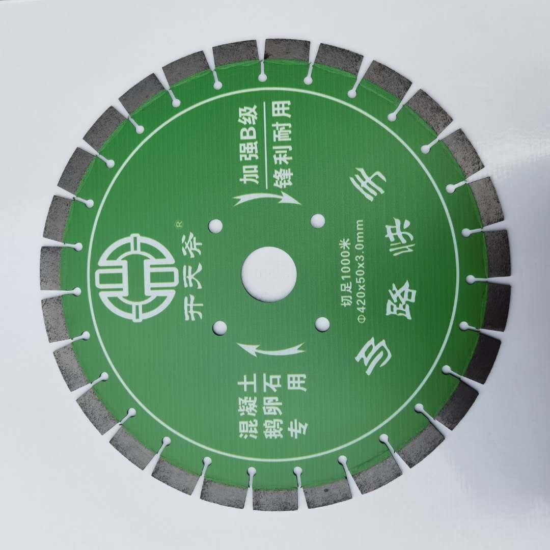雨花台区兆通圆锯片类型 来电咨询 南京芷秀五金供应