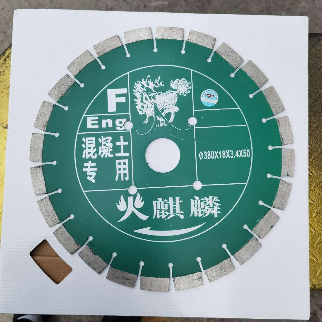 鼓楼区开墙槽混凝土瓷砖切割片规格 有口皆碑 南京芷秀五金供应
