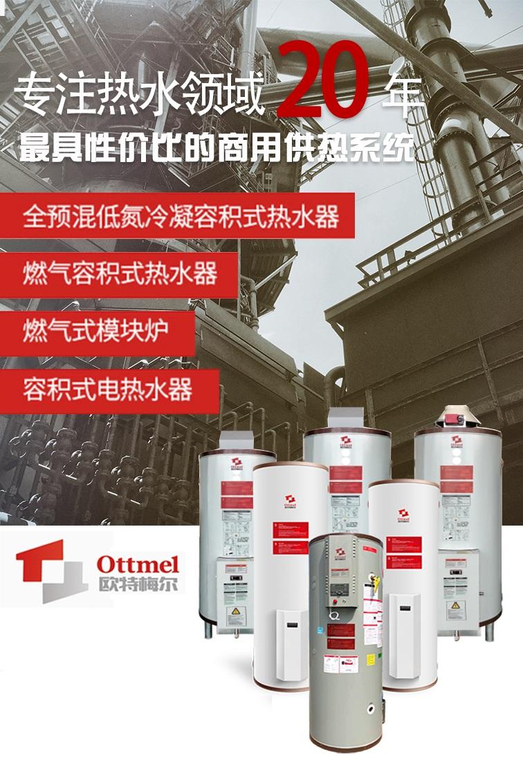 低氮冷凝容积式电热水器品牌 欢迎咨询 欧特梅尔新能源供应