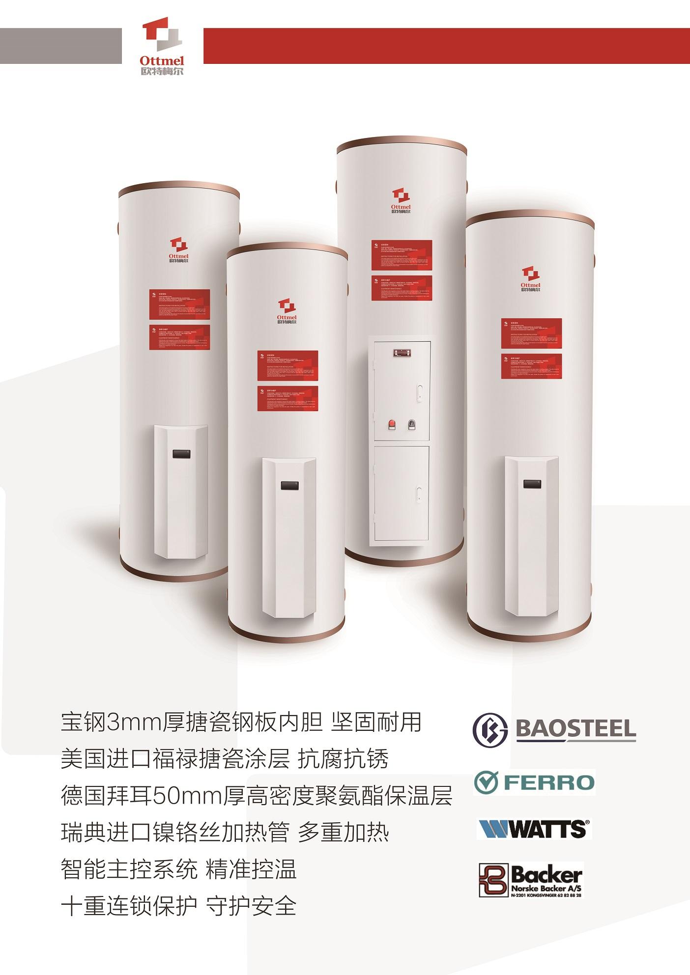 史密斯容积式电热水器 来电咨询 欧特梅尔新能源供应