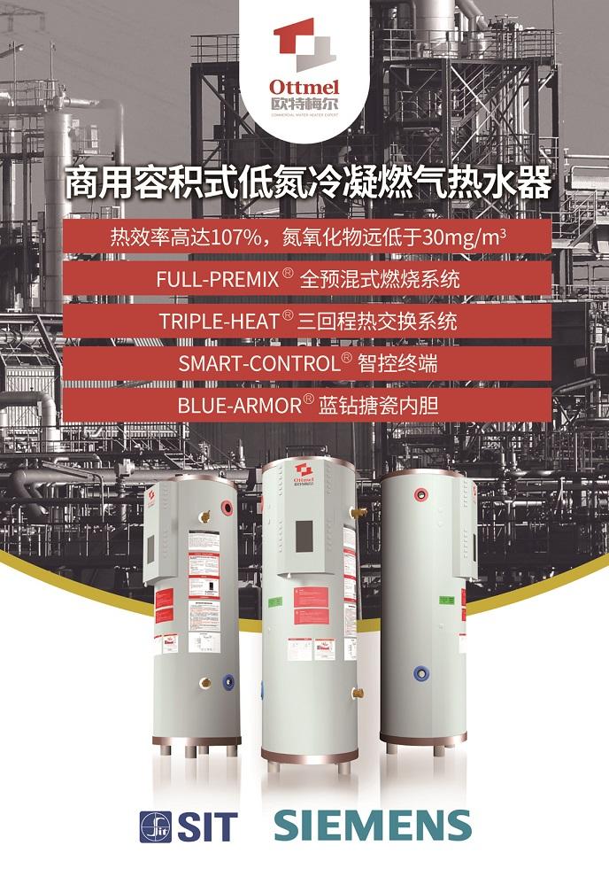 瑞美容积式燃气热水器 欢迎咨询 欧特梅尔新能源供应