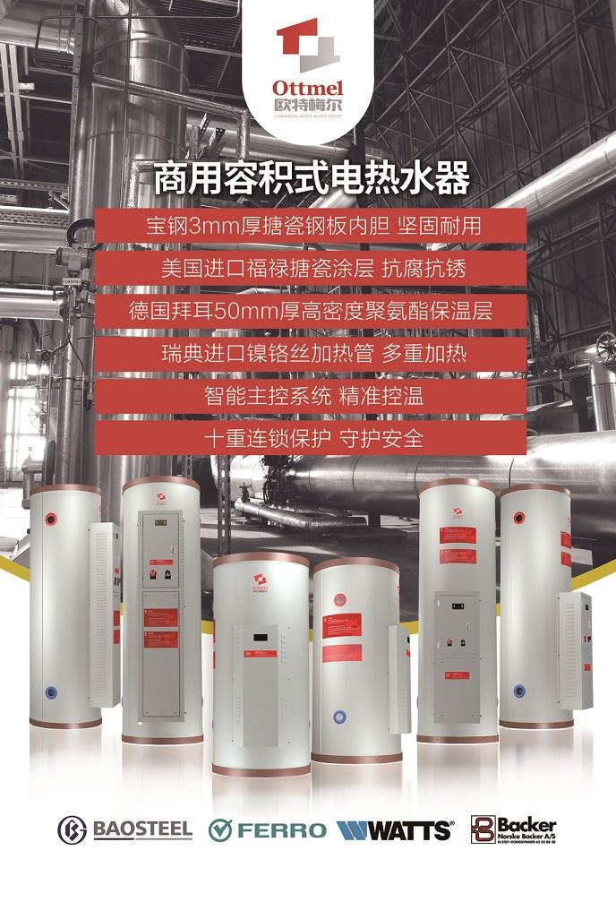 455升容积式电热水器说明书 欢迎来电 欧特梅尔新能源供应