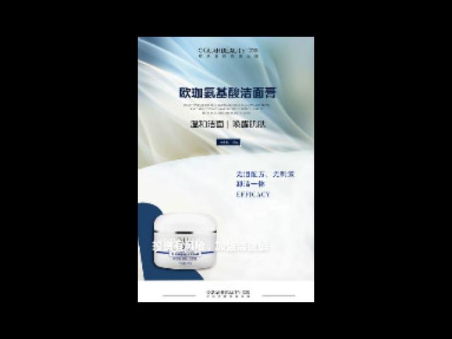 無錫濟南皮膚管理加盟 歡迎谘詢 上海歐珈生物科技供應