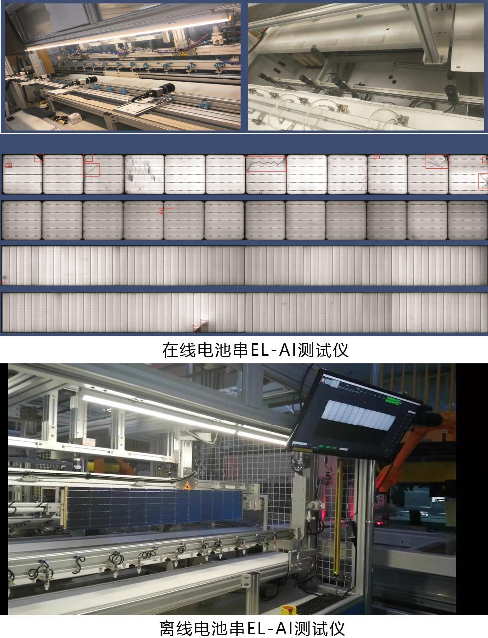 光伏电池串「上海欧普泰科技供应」