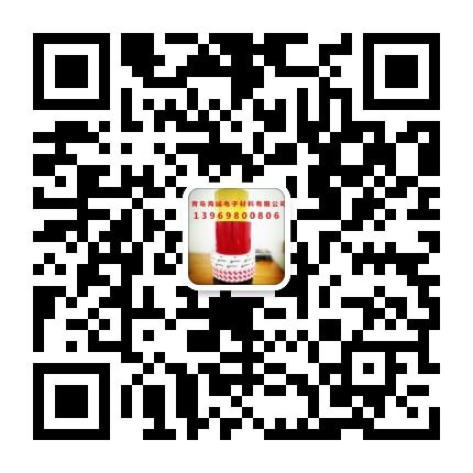 青岛海诚电子材料有限公司