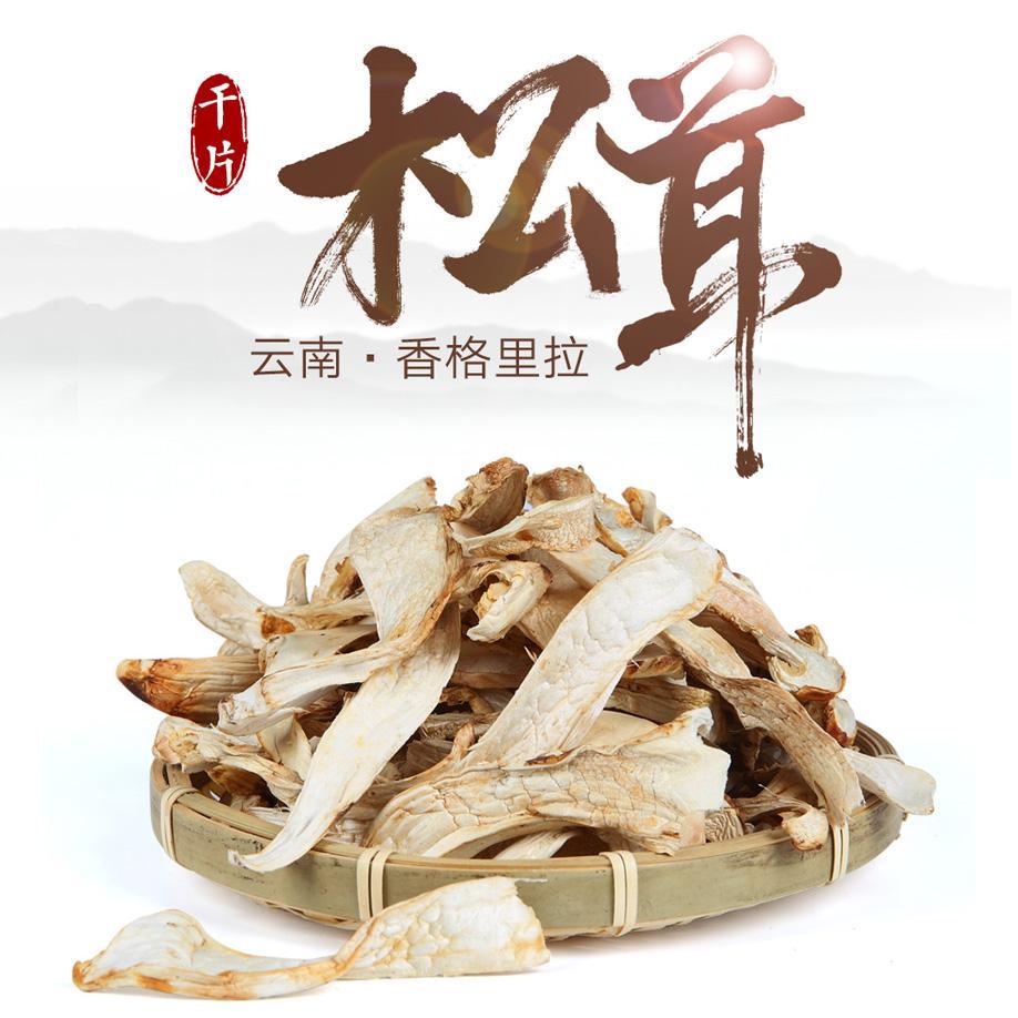 云南冷冻松茸干片的家常做法,松茸干片