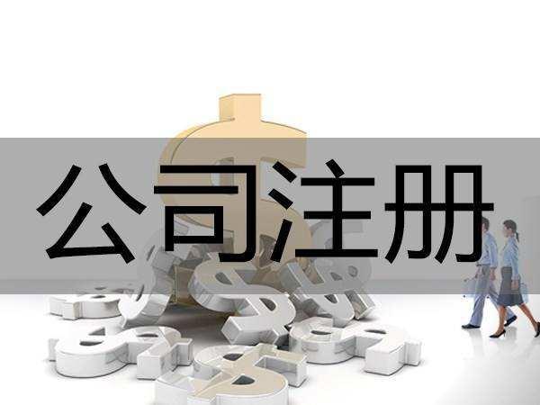 南安集团公司注册需要的材料,公司注册