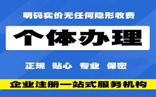 莆田个人独资公司注册服务项目 泉州市启程财务咨询供应