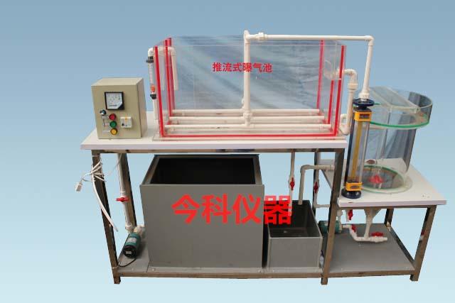 江苏普通活性污泥法污水处理模拟实验装置 诚信为本「郑州今科教学仪器供应」