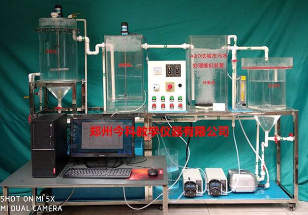 甘肅A2O法城市污水處理實驗設備 值得信賴 鄭州今科教學儀器供應