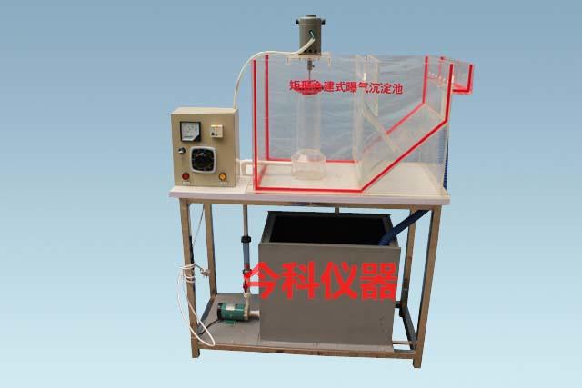 中原区厌氧-好氧-MBR污水处理模拟装置批发 值得信赖 郑州今科教学仪器供应
