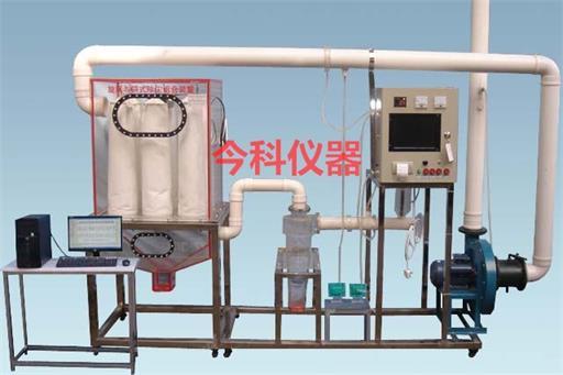 福建数据采集袋式除尘器实验装置 欢迎咨询 郑州今科教学仪器供应