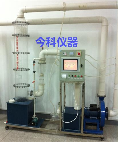 登封数据采集冲击水浴除尘器实验装置 欢迎咨询 郑州今科教学仪器供应