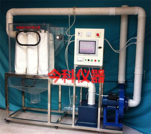 湖南数据采集气动反吹袋式除尘器实验装置 欢迎来电 郑州今科教学仪器供应