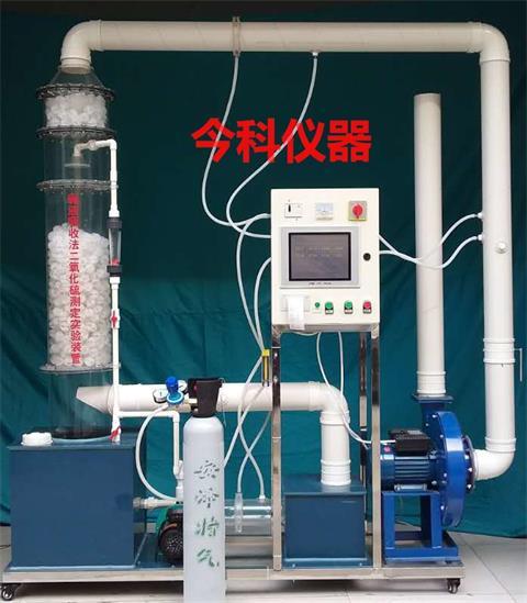 巩义数据采集活性碳变温吸附装置 诚信为本 郑州今科教学仪器供应