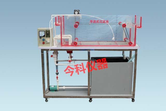 山东双向流斜板沉淀池实验设备 值得信赖 郑州今科教学仪器供应