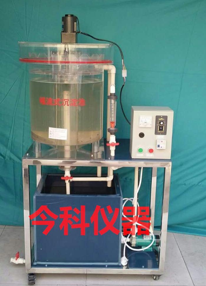 中原区平流式沉淀池实验装置 诚信为本 郑州今科教学仪器供应