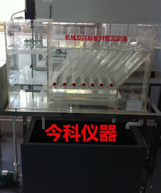 洛阳竖流式沉淀池实验设备 诚信为本 郑州今科教学仪器供应