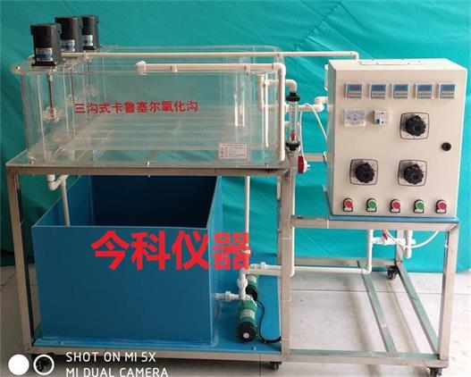 云南三沟式氧化沟实验装置厂家 诚信为本 郑州今科教学仪器供应