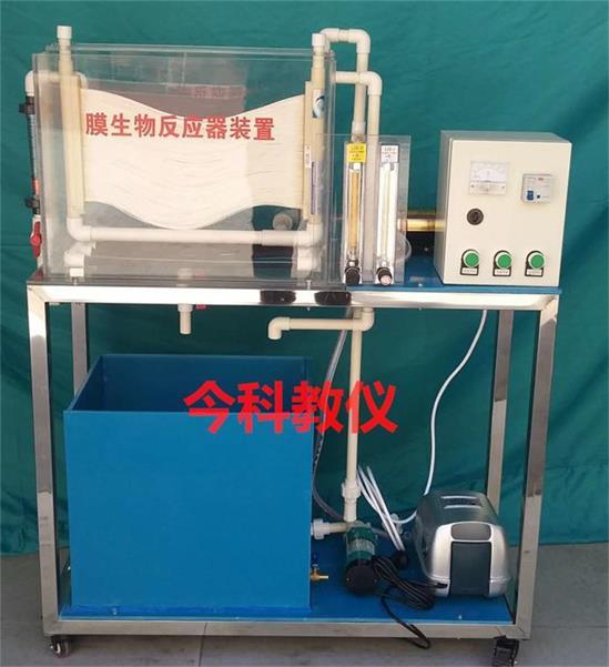 济源SBR法膜生物反应器实验设备 欢迎咨询 郑州今科教学仪器供应