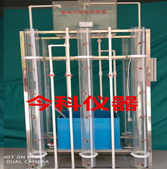 广西排水工程实验设备 值得信赖 郑州今科教学仪器供应