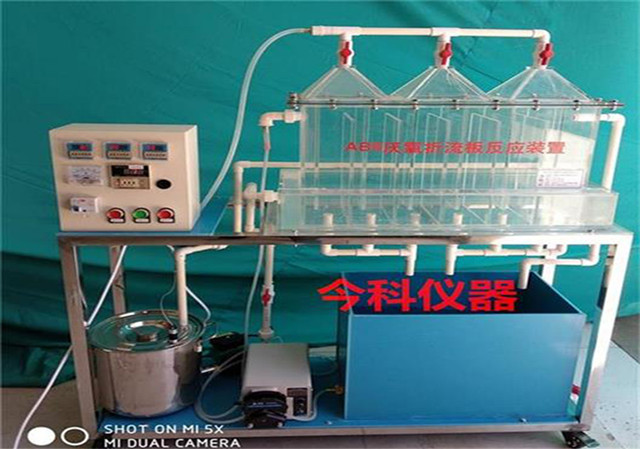 辽宁排水处理实验装置 欢迎来电 郑州今科教学仪器供应