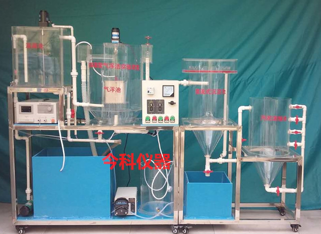 登封平流式气浮实验设备 欢迎来电 郑州今科教学仪器供应