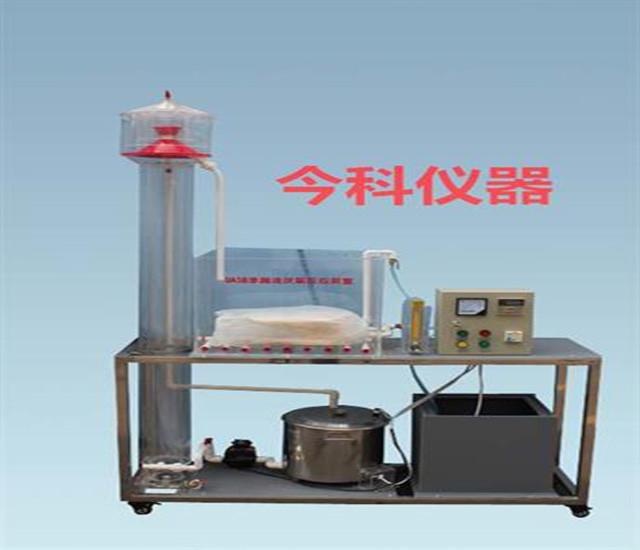 周口簾式膜生物反應器實驗設備 值得信賴 鄭州今科教學儀器供應