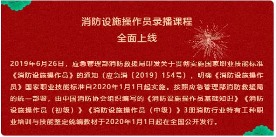 昆明消防設施操作員考證培訓 云南清大東方消防學校