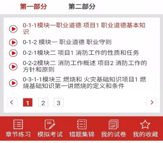 昆明清大东方消防安全知识培训 云南清大东方消防学校