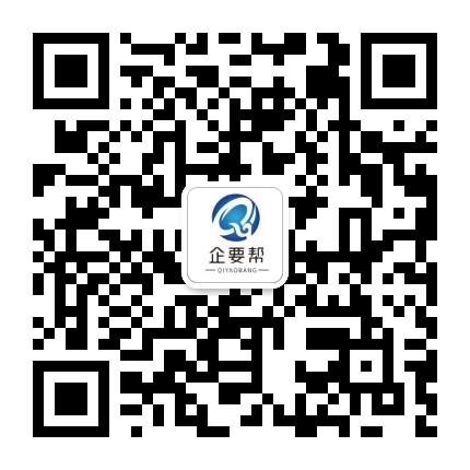 企要帮(深圳)企业管理有限公司
