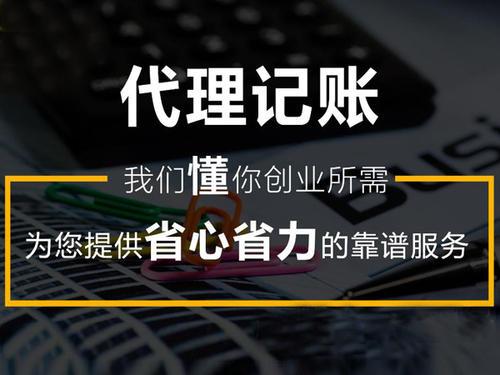 广州记账报税怎么,记账报税